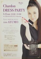AYUMO 公式ブログ/九州福岡市大名で開運メイクアップ 画像1