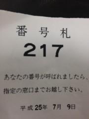 AYUMO 公式ブログ/暑いね、 画像1