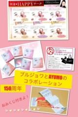 AYUMO 公式ブログ/ブルジョワ化粧品&化粧師AYUMOコラボレーション 画像1