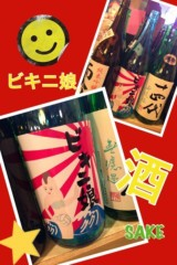 AYUMO 公式ブログ/ビキニ娘U+2048 画像1