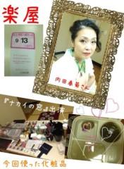 AYUMO 公式ブログ/日テレで仕事(^^) 画像1