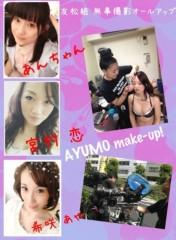 AYUMO 公式ブログ/朝4時にオールUP! 画像1