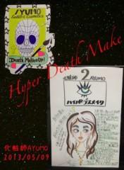 AYUMO 公式ブログ/AYUMO make-up! 画像1
