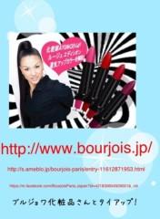 AYUMO 公式ブログ/ブルジョワ化粧品さんと! 画像1