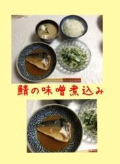 AYUMO 公式ブログ/鯖の味噌煮込み 画像1