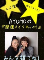 AYUMO 公式ブログ/化粧師AYUMOのニコ生放送始まる! 画像1