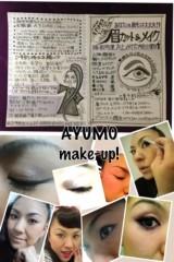 AYUMO 公式ブログ/開運メイクアップのお知らせ 画像1