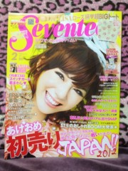 AYUMO 公式ブログ/セブンティーン 初売り二月号に開運眉‼ 画像1
