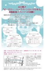 AYUMO 公式ブログ/オードリーヘップバーンになれちゃうU+2049 画像2