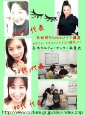 AYUMO 公式ブログ/志木カルチャーセンター卒業式 画像1