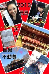 AYUMO 公式ブログ/初詣に行ってきました。 画像1