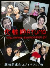 AYUMO 公式ブログ/AYUMOのホームページ 画像1