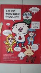 AYUMO 公式ブログ/下北沢で 画像2