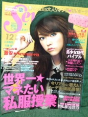 AYUMO 公式ブログ/AYUMO気分は17歳‼ 画像1