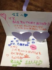 AYUMO 公式ブログ/涙のプレゼント 画像1