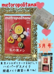 AYUMO 公式ブログ/メトロポリターナ 画像1
