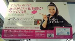 AYUMO 公式ブログ/アンジェルブ JR大阪駅 画像1