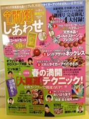 AYUMO 公式ブログ/全開運!しあわせ 5月号 画像1