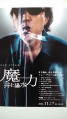 AYUMO 公式ブログ/大黒さん 画像2