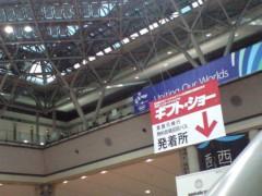 AYUMO 公式ブログ/国際展示場 画像1