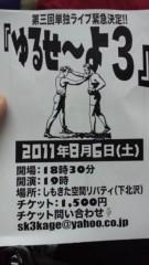 AYUMO 公式ブログ/お笑い芸人練馬大根!? 画像2