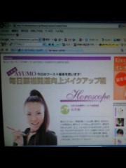 AYUMO 公式ブログ/デジタルエフで開運占い 画像1