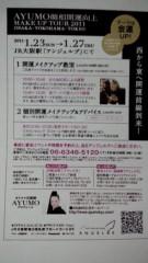 AYUMO 公式ブログ/JR西日本アンジエルブフライヤー 画像2