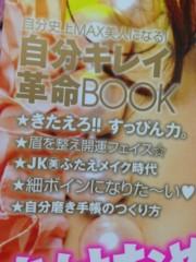 AYUMO 公式ブログ/セブンティーン 初売り二月号に開運眉‼ 画像2