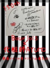 AYUMO 公式ブログ/唇マジックde運気UP! 画像1