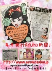 AYUMO 公式ブログ/AYUMOサロンに来てね! 画像1