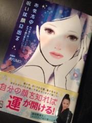 AYUMO 公式ブログ/化粧師AYUMO『あなたの呪いは顔に出る』出版記念イベント 画像1