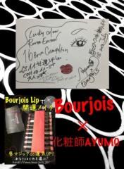 AYUMO 公式ブログ/開運唇マジック運気UP! 画像1