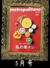 AYUMO 公式ブログ/メトロポリターナ 画像2