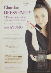 AYUMO 公式ブログ/開運メイクアップ 画像3