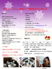 AYUMO 公式ブログ/講習会のお知らせです!! 画像1