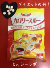 AYUMO 公式ブログ/ダイエット中の方へ 画像1