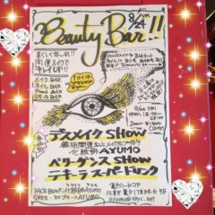 AYUMO 公式ブログ/Beauty Bar まであと少し! 画像2