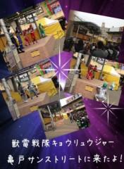 AYUMO 公式ブログ/獣電戦隊キョウリュウジャー 画像1