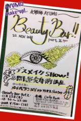 AYUMO 公式ブログ/Beauty Bar part2 画像1