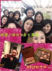 AYUMO 公式ブログ/AYUMOサロンにお客様 画像1