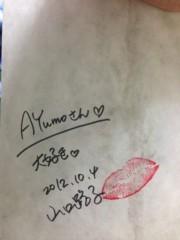 AYUMO 公式ブログ/山口路子先生に会いました。 画像3