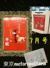 AYUMO 公式ブログ/東京メトロポリターナ 画像1