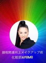 AYUMO 公式ブログ/ホームページを作り変えました。 画像1