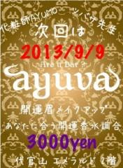 AYUMO 公式ブログ/開運イベントのお知らせ! 画像1