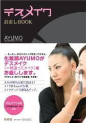 AYUMO 公式ブログ/眉カットご招待! 画像1