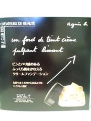 AYUMO 公式ブログ/お気に入りシリーズ 画像2