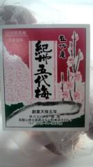 AYUMO 公式ブログ/梅干し食べて元気いっぱい 画像1