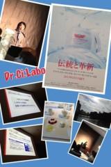 AYUMO 公式ブログ/ドクターシーラボの新商品発表会 画像1