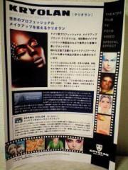 AYUMO 公式ブログ/KRYOLAN コンシーラー 画像1