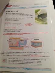 AYUMO 公式ブログ/ドクターシーラボの新商品発表会 画像2